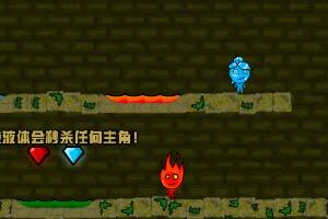 森林冰火人3吱吱版