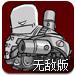 双人疯狂坦克无敌版-双人小游戏